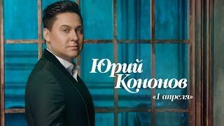 Юрий Кононов 1 апреля