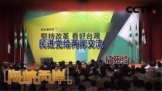 《海峡两岸》 20200104  CCTV中文国际