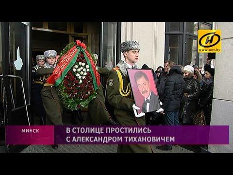 Беларусь простилась с Александром Тихановичем