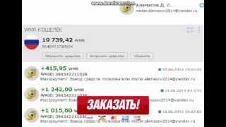 Заработок через Андроид на Автомате | Заработок 400 Рублей за Час на Автомате!