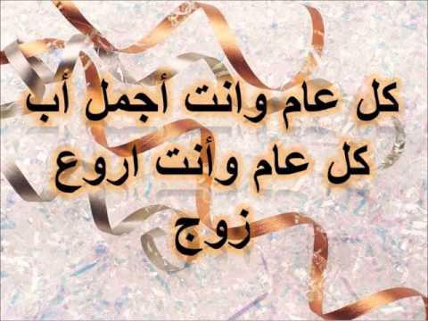 اهداء الى زوجي الغالي احمد بمناسبة عيد ميلاده ال33 Youtube