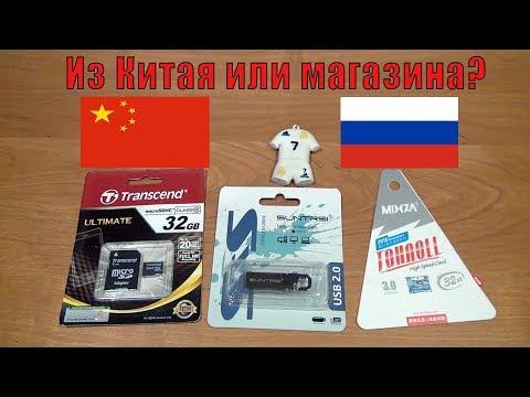 💾Где купить карту памяти и флешку? Сравнение накопителей памяти из Китая и России.