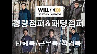 [근무복&작업복] 윌비 경량패딩점퍼 시리즈
