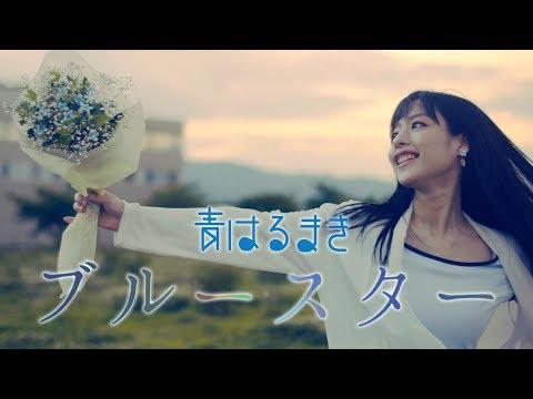 【MV】青はるまき『ブルースター』 [公式]