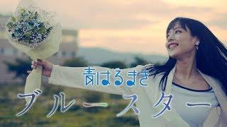 青はるまき : http://aoharumaki.com 【 待望の東名阪ツアー決定!! 】...