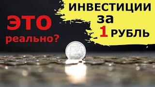 Инвестиции для начинающих. Как инвестировать от 1 рубля в крупнейшие компании мира.