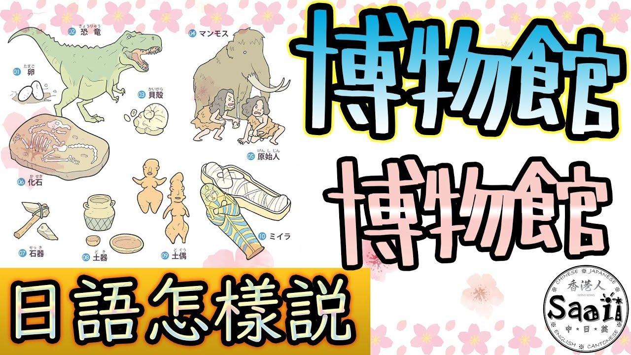 日文怎樣說   博物館 はくぶつかん   生活情境日語圖解大百科   一起學單詞   日文參考書   Saaii 沙兒 - YouTube