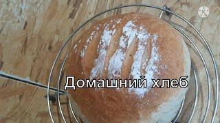 Хлеб Самый вкусный домашний хлеб Супер простой рецепт