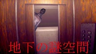 エレベーターが故障して辿り着いた「謎の地下空間」でやばいことが起きるホラーゲーム