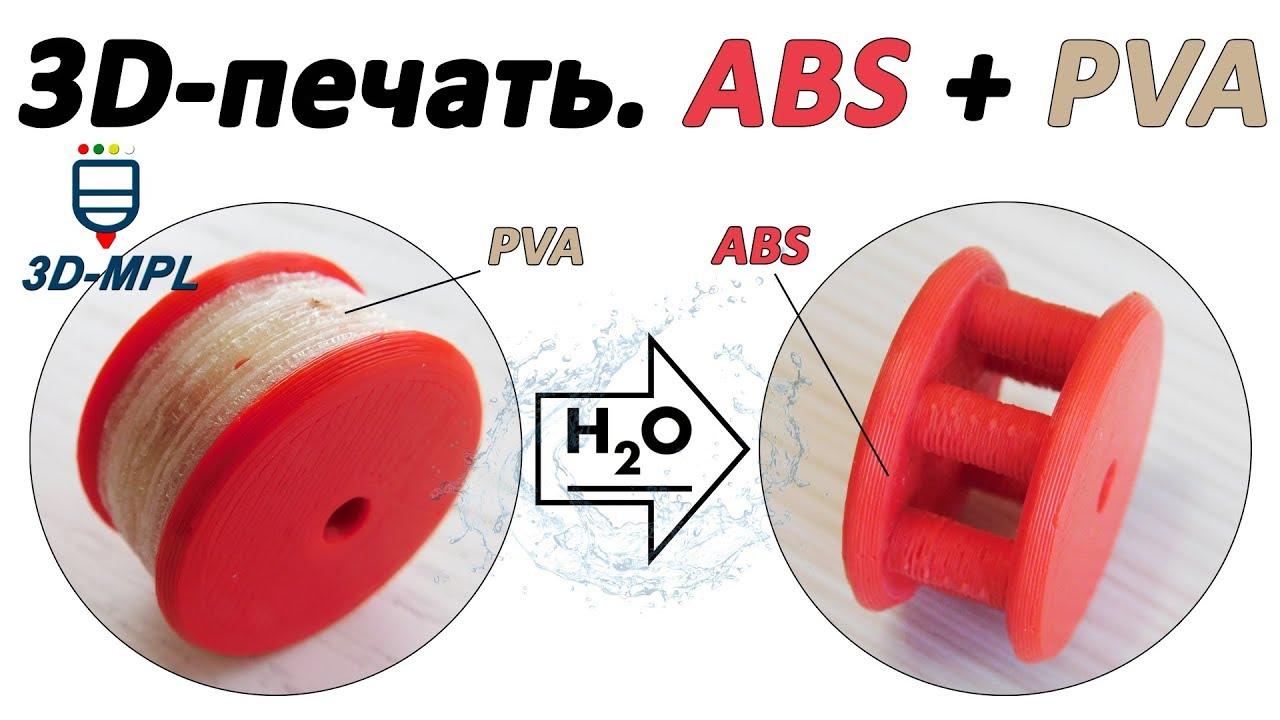 3D ПЕЧАТЬ. ABS+PVA. Тест водорастворимого пластика PVA