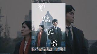 映画「新聞記者」 thumbnail