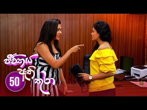 Jeevithaya Athi Thura   Episode 56 - (2019-07-30)   ITN from YouTube · Duration:  18 minutes 44 seconds
