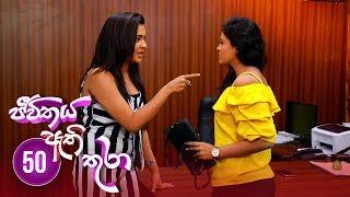 Jeevithaya Athi Thura | Episode 50 - (2019-07-22) | ITN Thumbnail