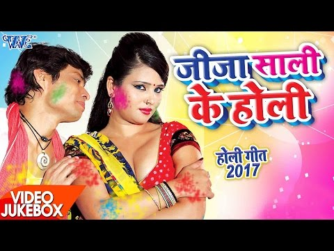 होली गीत 2017॥ जीजा साली के होली || Jija Sali Ke Holi || Video JukeBOX || Bhojpuri Holi Songs