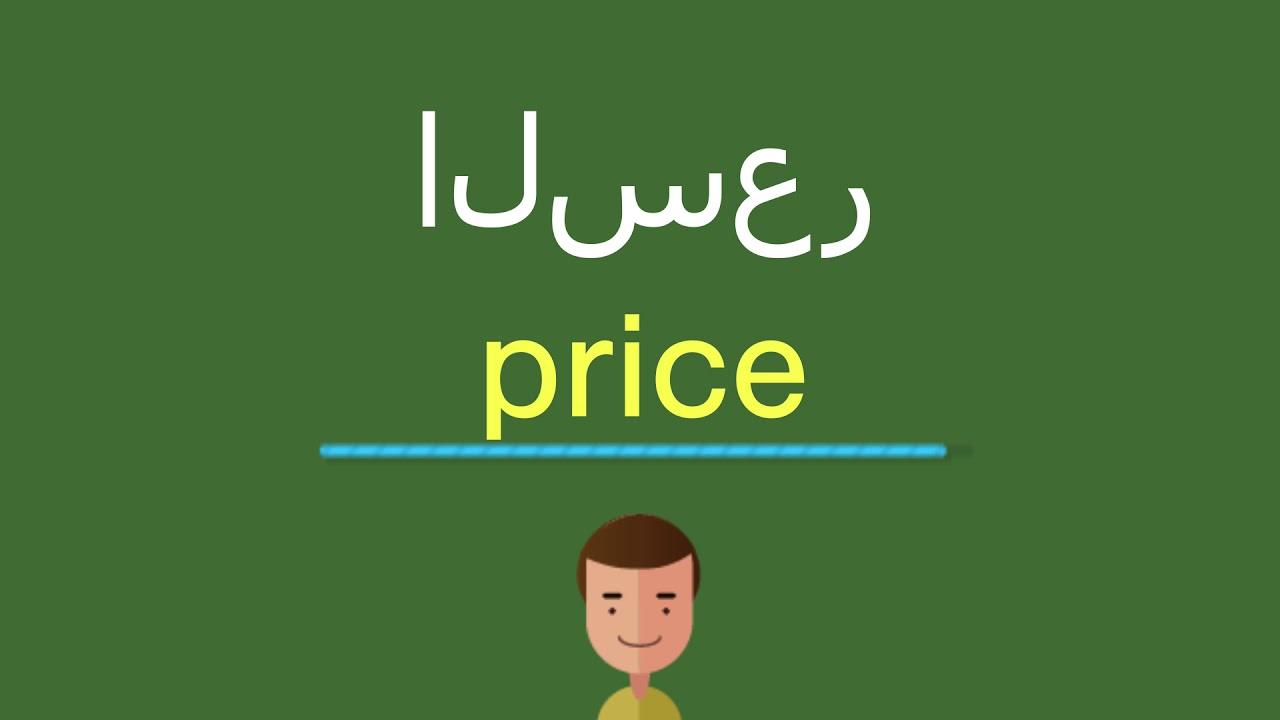 كيف أقول السعر بالل غة الإنجليزي ة Youtube