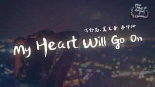 滿舒克、夏呈青、廖偉珊   my heart will go on『因為你才讓我變得更加強壯。』【動態歌詞lyrics】