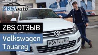 ЗБС Отзыв 2.0 - Сергей о подборе Volkswagen Touareg