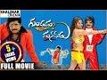 Gundamma Gaari Manavadu Telugu Full Length Movie || Ali, Sindhuri