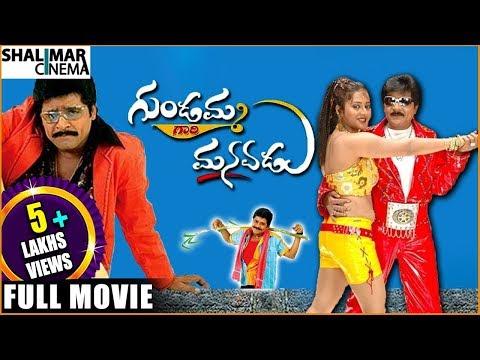 Gundamma Gaari Manavadu Telugu Full Length Movie    Ali, Sindhuri
