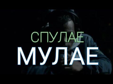 XXXTENTACION - Спулае Мулае (2019)