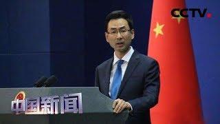 """[中国新闻] 中国外交部:坚决反对美方抹黑""""一带一路""""   CCTV中文国际"""