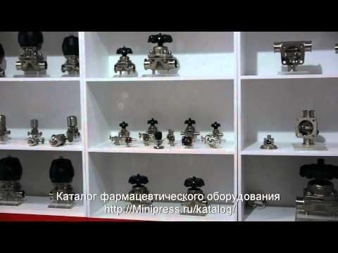 Запорная арматура, краны,  из нержавейки для фармацевтического производства www.Miniprss.ru/katalog/