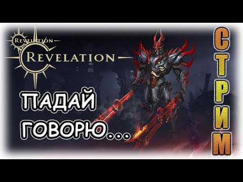 Revelation СТРИМ: заход в ОМУТ ШТУРМ (маг 79).