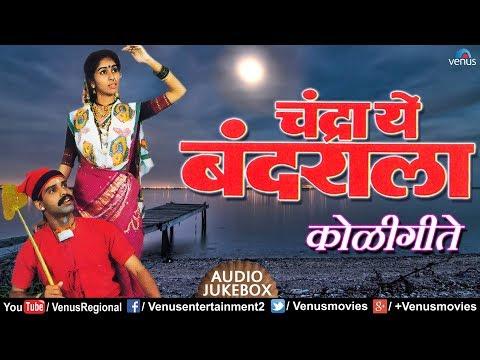 Chandra Ye Bandarala   चंद्रा ये बंदराला   Anand Shinde   Superhit Koligeete   Marathi Songs