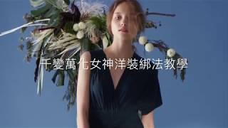 千變萬化女神洋裝 - 綁法教學(一)