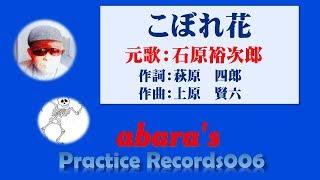 石原裕次郎【こぼれ花】~歌唱abaraNo 006~181113R1