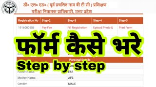 How to fill UPTET 2019 Online Application form | Eligibility Criteria | Study Channel