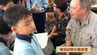 Publication Date: 2020-01-31 | Video Title: 仁濟醫院趙曾學韞小學三十周年校慶宣傳短片
