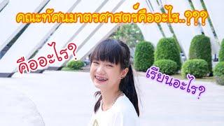 Grace zy || Vlog ep.21 คณะทัศนมาตรศาสตร์คืออะไร..???