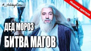 ДЕД МОРОЗ. БИТВА МАГОВ / ОБЗОР ФИЛЬМА. Мнение зрителя