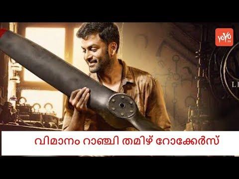 Vimaanam Film In Tamil Rockers Site | YOYO...