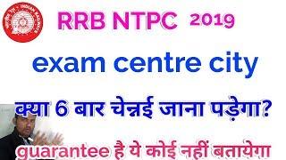 rrb ntpc exam centre details | rrb ntpc exam centre for cbt2 | exam centre railway ntpc | rrb ntpc