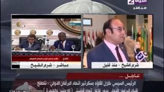 فيديو..برلماني: نجاح احتفالية البرلمان دليل على توافر الأمن