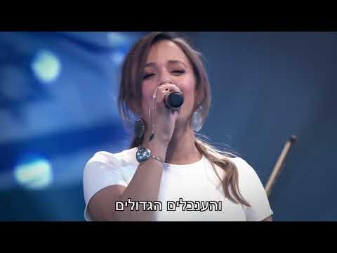 """הללויה """"Hallelujah"""" in honor of Israel's 70 Independence Day celebrations"""""""