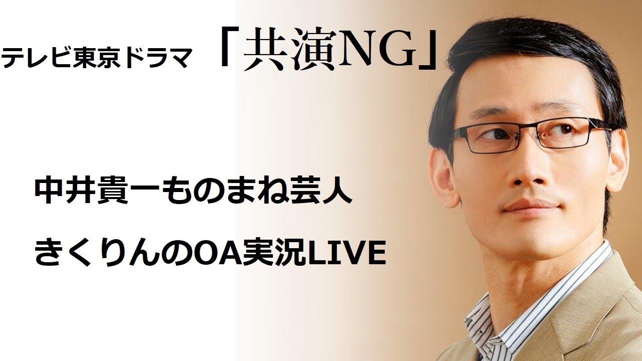 Ng テレビ 東京 共演
