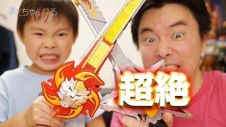 手裏剣戦隊ニンニンジャーの「超絶勝負チェンジャー」を購入しました!^...
