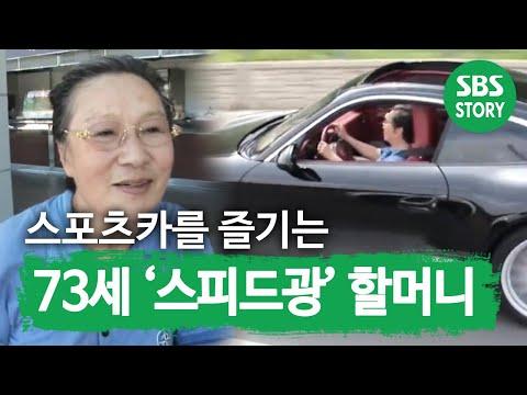 순간 포착 세상에 이런 일이 - 스포츠카 즐기는 73세 할머니 - 2013-07-04 (749회)