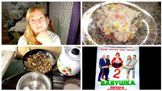 VLOG /Жульен /Крабовый салат 🥗 /Кинотеатр /Торт