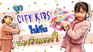 Cover images Live ออกงาน  Zen City Kids ค่ะ   inter_rungrada channel