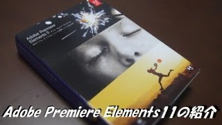 Adobe Premiere Elements11(動画編集ソフト)の開封&紹介  introduction of Adobe