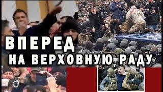 Сторонники Саакашвили вырвали его из рук полиции Украины.  И снова импичмент Порошенко