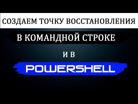 КАК Создать точку восстановления в POWERSHELL и в КОМАНДНОЙ СТРОКЕ