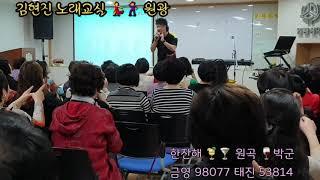 김현진 노래교실 ? 광주 금호 원광신협 (월) ? 한잔…