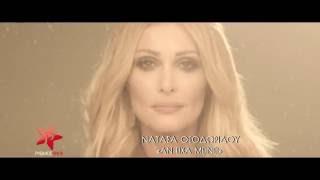 """ΑΠΟΚΛΕΙΣΤΙΚΟΤΗΤΑ- Νατάσα Θεοδωρίδου """"Αν Είχα Μείνει"""" 10/10"""