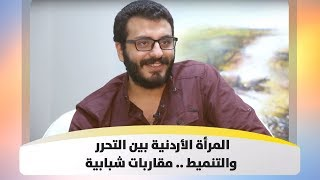 المرأة الأردنية بين التحرر والتنميط .. مقاربات شبابية