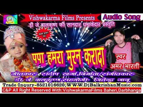 Maithili Mundan Geet //Papa Hamro Mundan Kara Diy //Singer Amar Bharti// 2018 Ka Superhit Songs